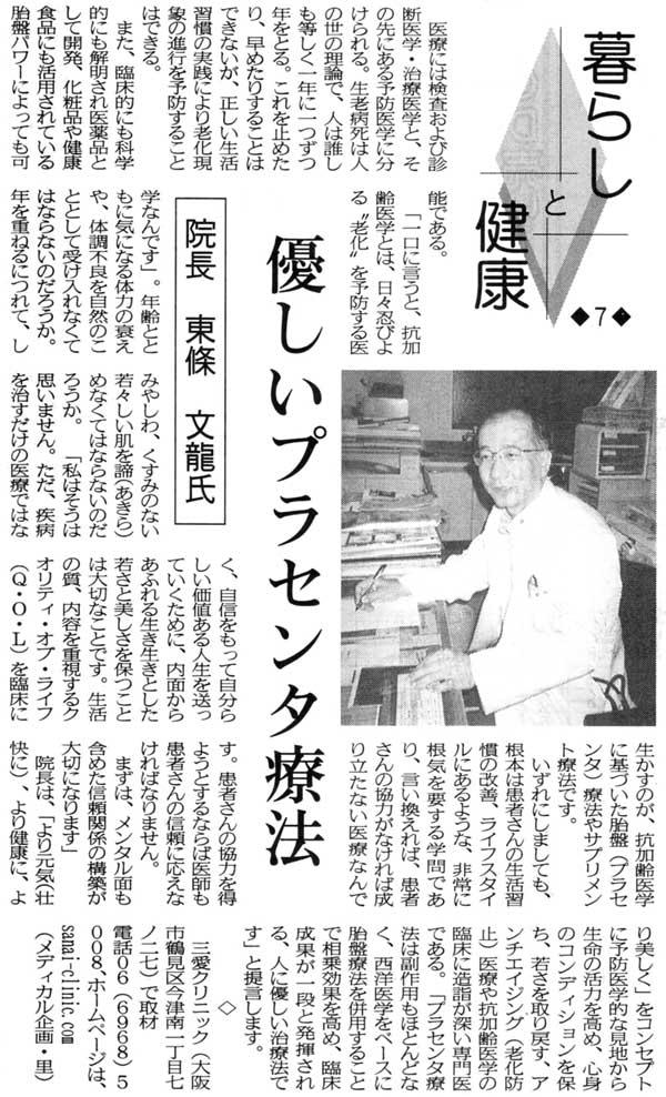 2006年5月19日 奈良新聞 「優しいプラセンタ療法」