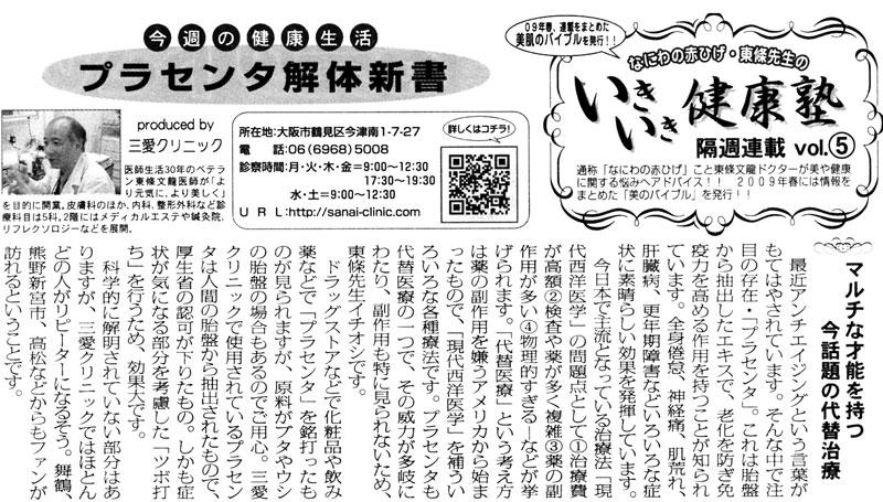 2007年12月8日 週刊大阪日日新聞 いきいき健康塾Vol.5「プラセンタ解体新書」