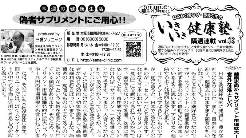 2008年4月12日 週刊大阪日日新聞 いきいき健康塾Vol.13「偽者サプリメントにご用心!」