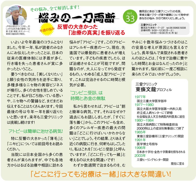 週刊大阪日日新聞 2014年12月13日 反響の大きかった「治療の真実」を振り返る