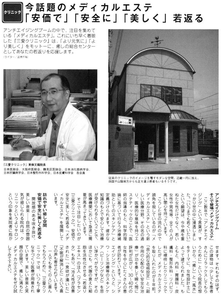 2007年12月 mrpartner 「今話題のメディカルエステ」