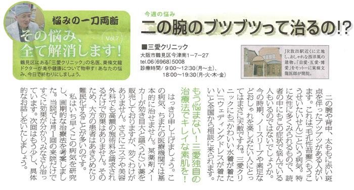 週刊大阪日日新聞 2013年8月24日