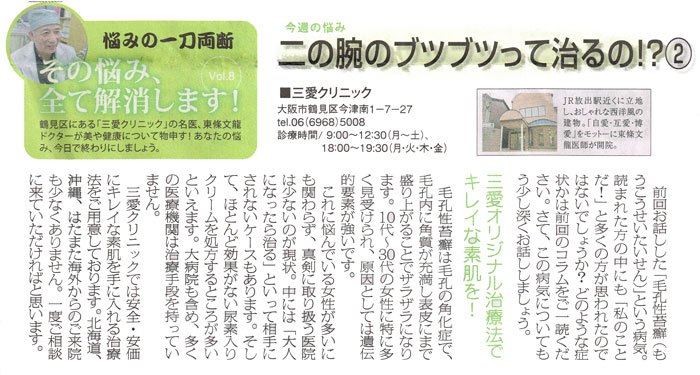 週刊大阪日日新聞 2013年9月24日
