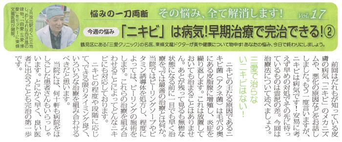 週刊大阪日日新聞 2014年3月8日