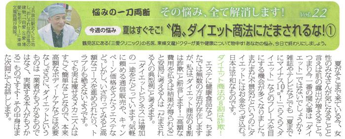 週刊大阪日日新聞 2014年5月24日