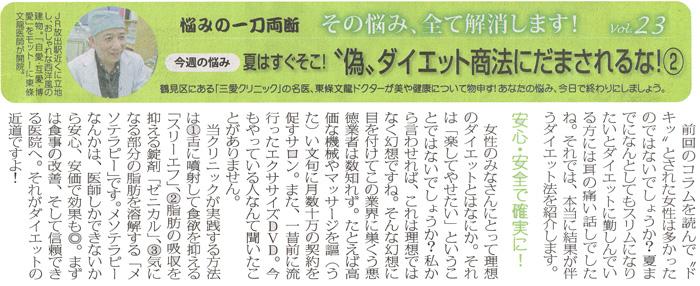 週刊大阪日日新聞 2014年6月14日