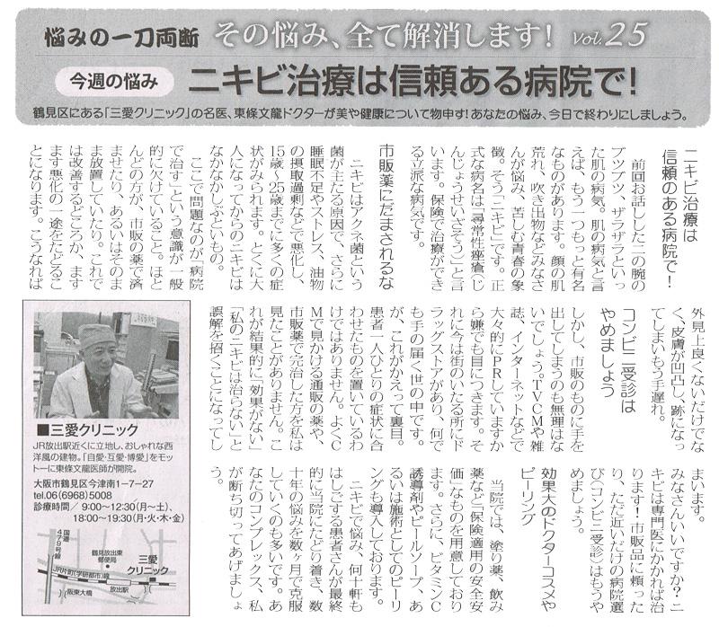 週刊大阪日日新聞 2014年7月12日