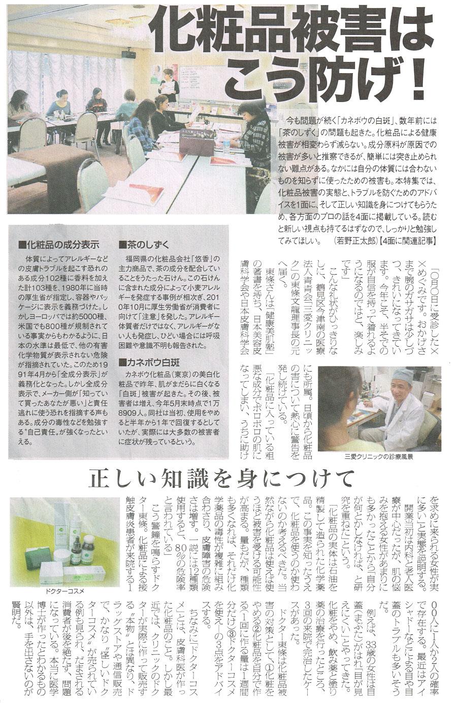 週刊大阪日日新聞 2014年8月23日