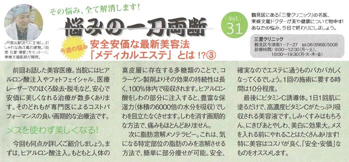 週刊大阪日日新聞 2014年10月11日 しわを消すヒアルロン酸注入・部分痩せに脂肪溶解メソテラピー
