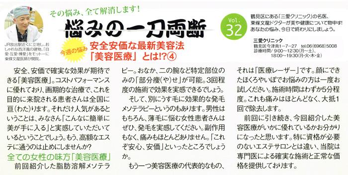週刊大阪日日新聞 2014年10月18日 薄毛に発毛メソテラピー