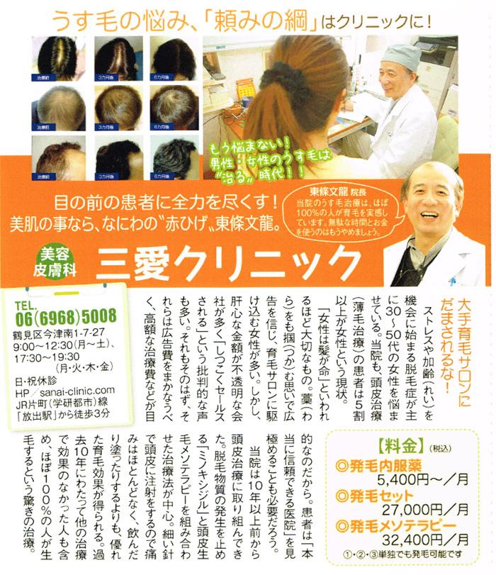 週刊大阪日日新聞 2014年10月25日「うす毛の悩み、頼みの綱はクリニックに!」