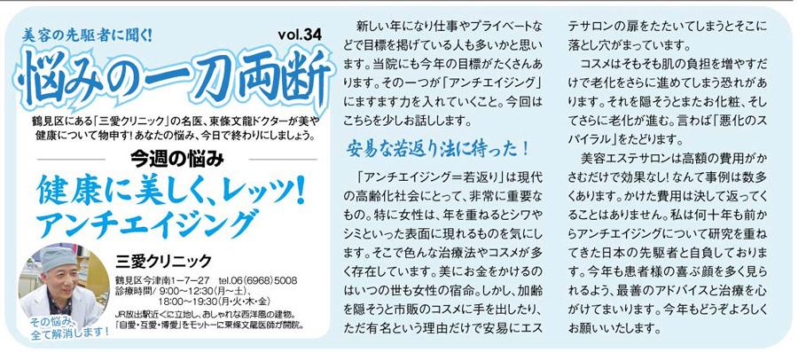 週刊大阪日日新聞 2015年1月31日