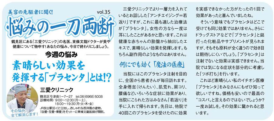 週刊大阪日日新聞 2015年2月7日
