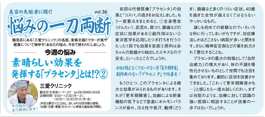 週刊大阪日日新聞 2015年2月14日
