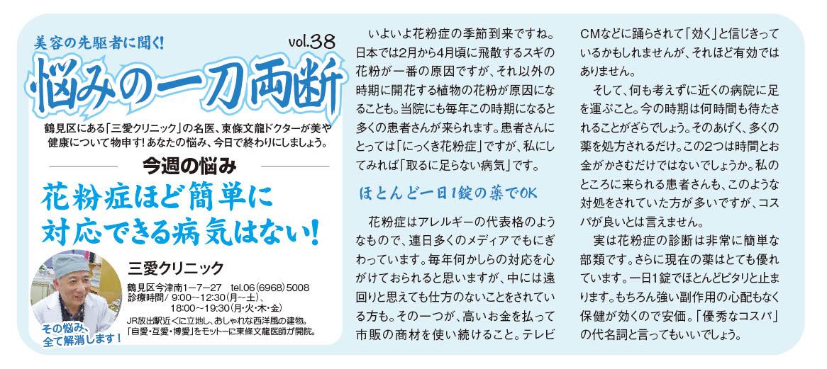 週刊大阪日日新聞 2015年3月14日
