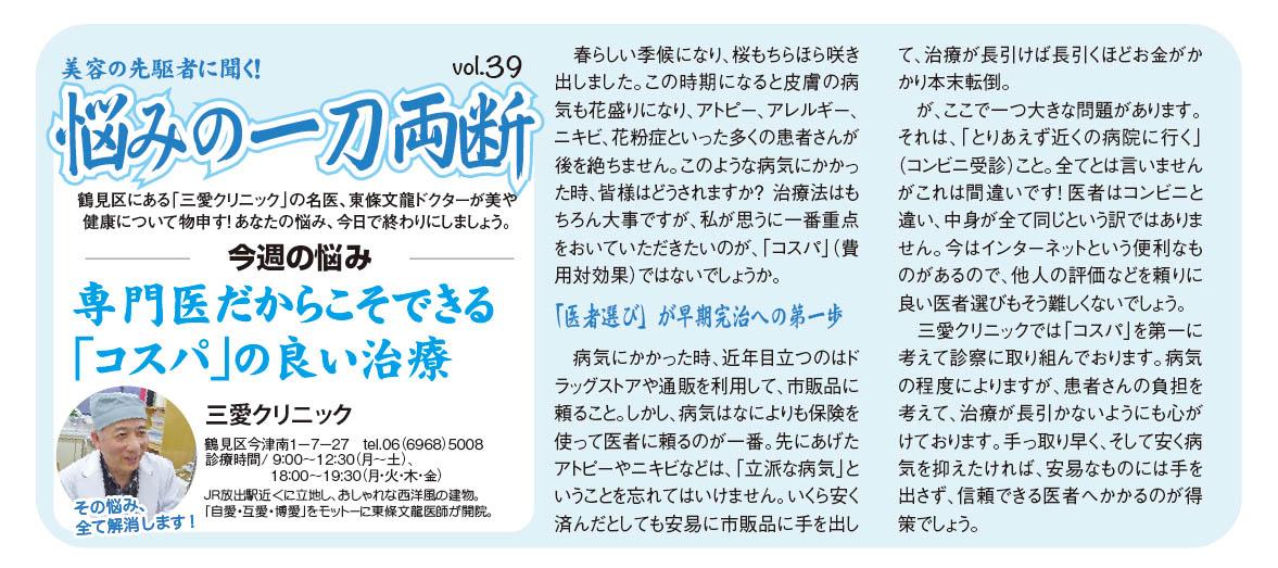 週刊大阪日日新聞 2015年3月28日