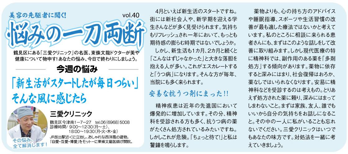 週刊大阪日日新聞 2015年4月11日