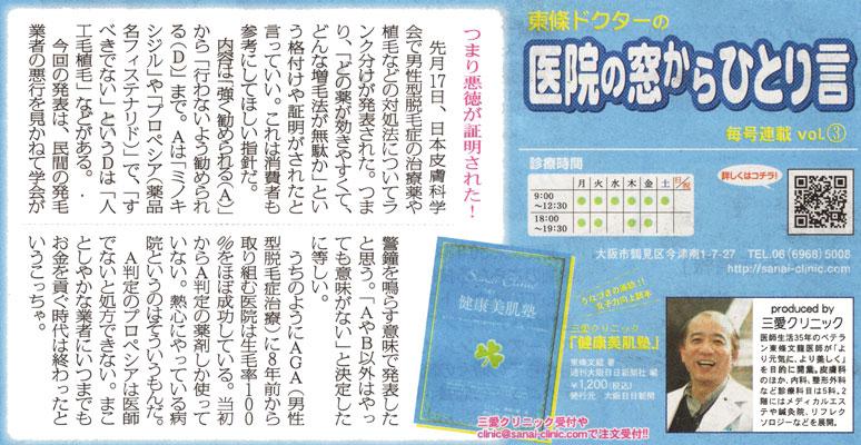 週間大阪日日新聞