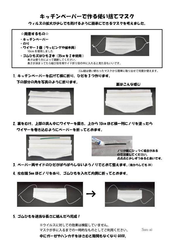 マスクの作り方レシピ