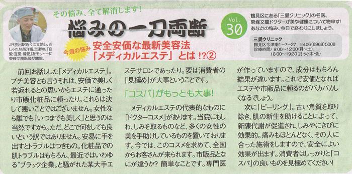 週刊大阪日日新聞 2014年9月27日 「コスパ」がもっとも大事!