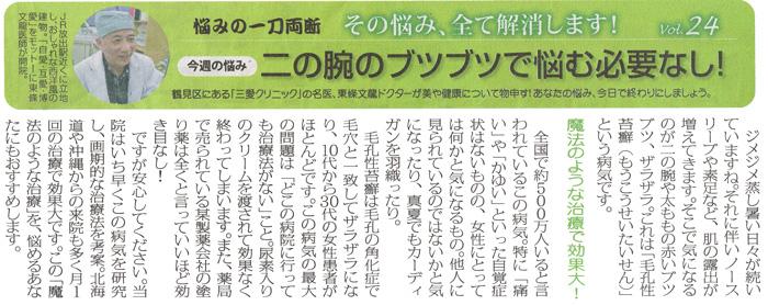 週刊大阪日日新聞 2014年6月28日