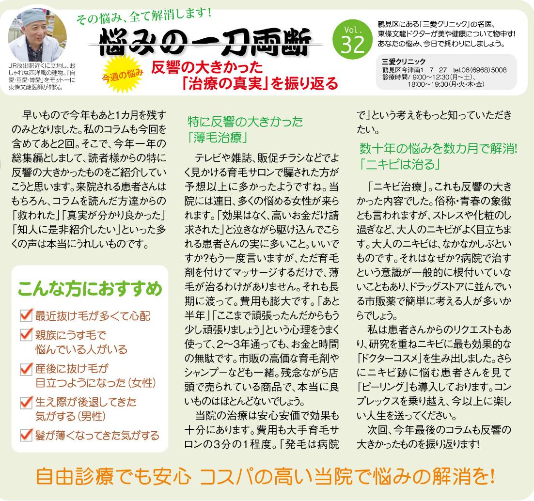 週刊大阪日日新聞 2014年11月22日
