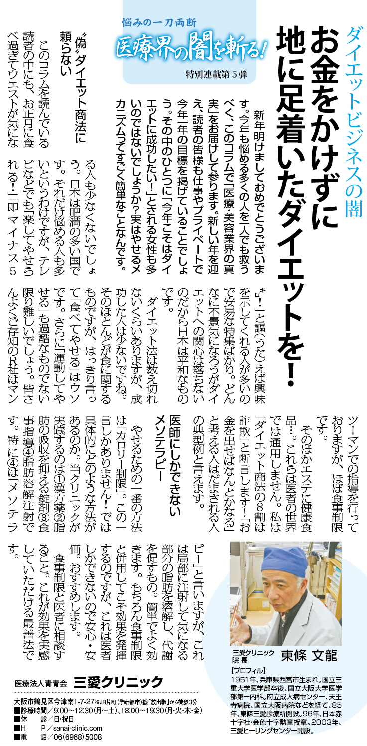 大阪日日新聞
